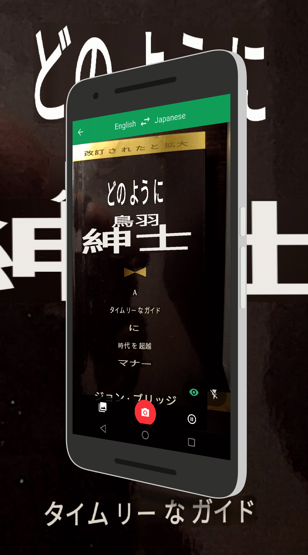 Google Translate Instant Japanese Translation