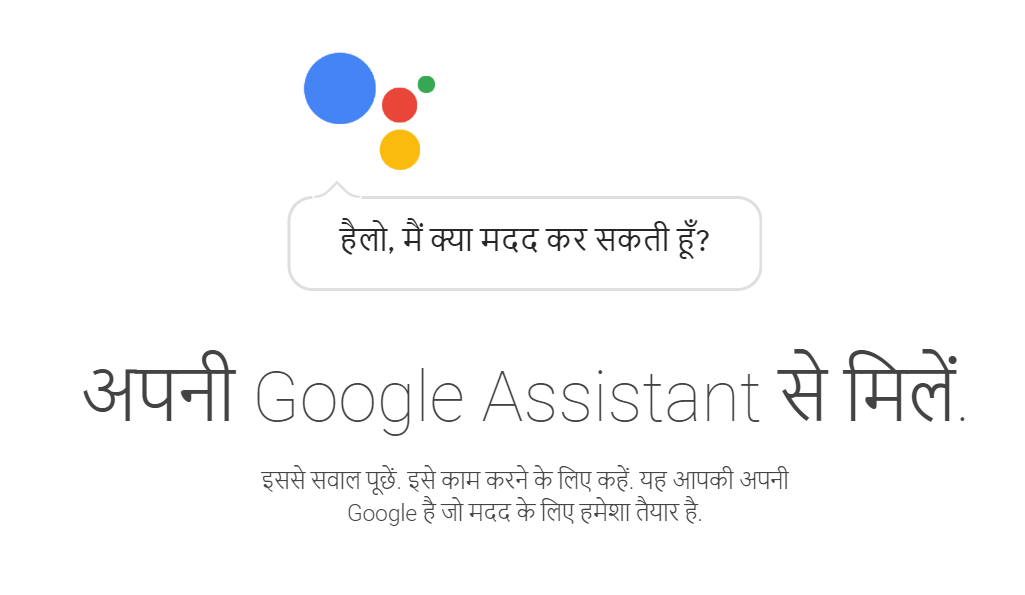 Google Assistant Hindi Support